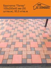 Тротуарная плитка бетонная.