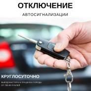 Отключение автосигнализации