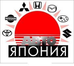 Подбор Авто с аукционов Японии