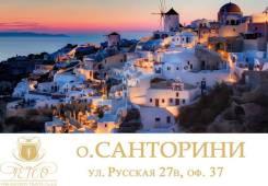 Греция. Афины. Пляжный отдых. Санторини. Самый красивый остров Греции.