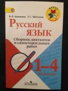 Задачники, решебники по русскому языку.