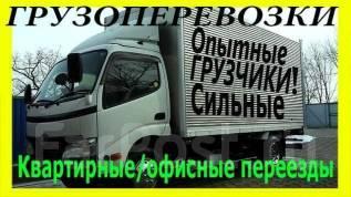 Фургон 1/3/5тонн. Грузчики. Квартирные/офисные переезды. Вывоз мусора.