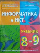Информатика. Класс: 9 класс