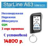 Сигнализация Starline с GSM и установкой за 14 800 р.