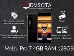 Meizu PRO 7. Новый, 128 Гб, Черный, 4G LTE