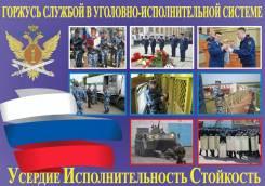Инспектор. ФКУ ИК-41 ГУФСИН России по ПК. Улица Раковская 95