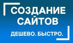 Создание сайтов, интернет-магазинов. Сопровождение! От 1000р!