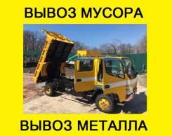 Вывоз металла.