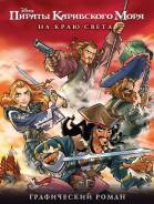 Графический роман Пираты. На краю света