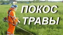 Покос травы и другие хозяйственные работы