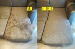 Химчистка мягкой мебели с выездом к клиентуот. 150 до 2 000 руб. /шт.