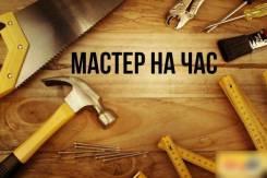 Домашний мастер. Любой р-н Комсомольска на амуре