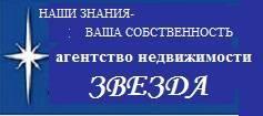 """Агент по недвижимости. ООО """"Агентство недвижимости """"Звезда"""". Улица Войкова 8"""