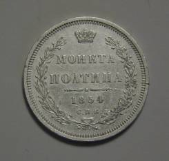 Полтина 1854 г. СПБ HI. Николай I.