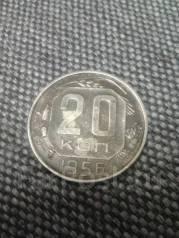 СССР 20 копеек 1956 года.