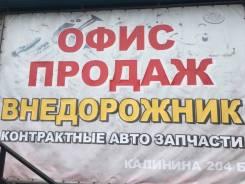 Авторазборщик. Ип ермаков в н. Улица Калинина 204б