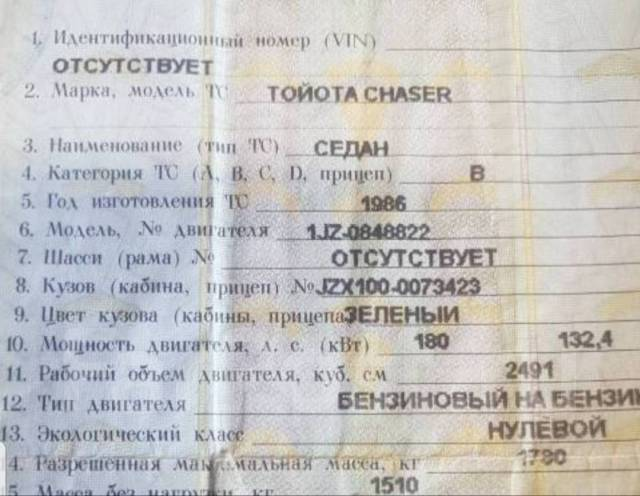Toyota Chaser. Продам ПТС в комплекте с ПТС