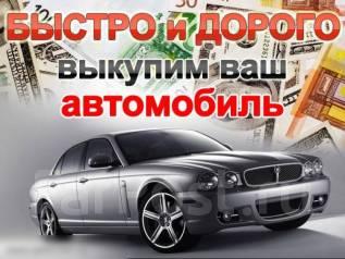 Куплю Ваш авто в любом состоянии