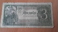 Рубль СССР.