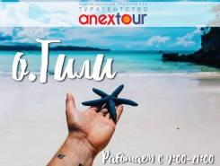 Индонезия. Бали. Пляжный отдых. Райский о. Гили+ Бали! Сезон с мая по сентябрь! Только У НАС!