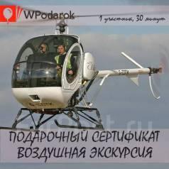"""Подарочный сертификат """"Воздушная экскурсия"""""""