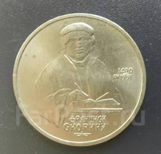1 рубль 1990 года. Франциск Скорина