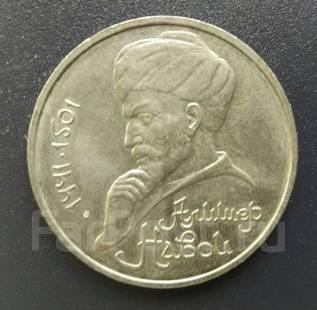 1 рубль 1991 года А. Навои