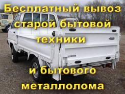 Бесплатный вывоз старой бытовой техники и бытового металлолома