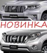 Кузовной комплект. Toyota Land Cruiser Prado, GDJ150, GDJ150L, GDJ150W, GDJ151W, GRJ150, GRJ150L, GRJ150W, GRJ151W, KDJ150, KDJ150L, LJ150, TRJ12, TRJ...