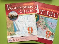 Атласы, контурные карты по географии. Класс: 9 класс