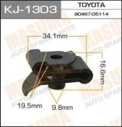 Клипса автомобильная [уп.50] Masuma арт. KJ-1303