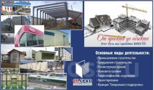 Строительство, земляные работы, фундаменты, металлокаркас, фасады
