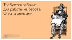 """Кладовщик-грузчик. ООО """"Зенит-М"""". Улица Лермонтова 102"""