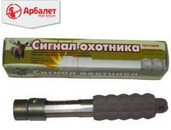 Пусковое устройство к сигналу охотника №3 (мет.)