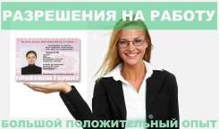 Оформление разрешения на работу, получение квот, трудовая виза, квоты
