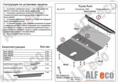 Защита двигателя. Daihatsu Terios, J200G, J210G Daihatsu Be-Go, J200G, J210G Toyota Rush, J200E, J210E Двигатель 3SZVE. Под заказ