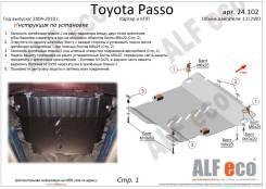 Защита двигателя. Toyota Passo, KGC10, KGC15, QNC10 Двигатели: 1KRFE, K3VE