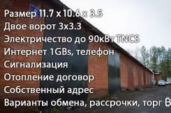 Гаражи капитальные. улица Предзаводская 18а/1, р-н Кпп Сосновка, 122кв.м., электричество