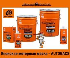Autobacs. Вязкость 0W-20, синтетическое