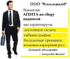 """Рекламный агент. ООО """"Калмыков"""". Улица Суворова 80а"""