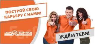 Продавец-консультант. ИП Дубовая И.И. Торговый центр ТРЦ Черёмушки, ТЦ Максим