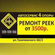 Ремонт Рулевых РЕЕК Кемерово от 3500