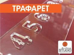 Таблички Адресные таблички домовые вывески наклейки штендер трафарет