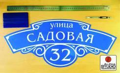 Адресные и офисные таблички Магниты вывески реклама наклейки трафарет