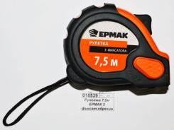 Рулетка Ермак 7.5м с 3-мя фиксаторами