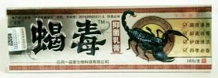 Мазь с ядом скорпиона – антибактериальная,