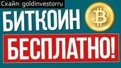 Как получить биткоины бесплатно - подробная инструкция?