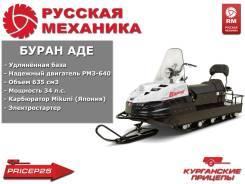 Русская механика Буран АДЕ. исправен, есть птс, без пробега. Под заказ из Владивостока