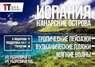 Испания. Канарские острова. Пляжный отдых. Канарские острова. Прямой рейс из Москвы!
