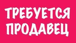 Продавец-кассир. ИП Турмова Ю.И. Жд вокзал,комсомольская,5км